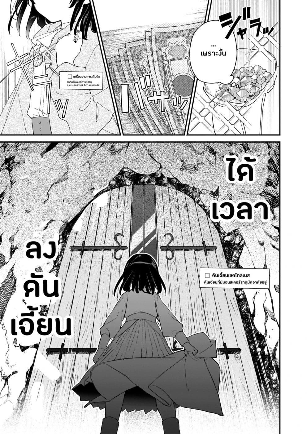 อ่านการ์ตูน Akuyaku Reijou Level 99 ตอนที่ 0 หน้าที่ 15