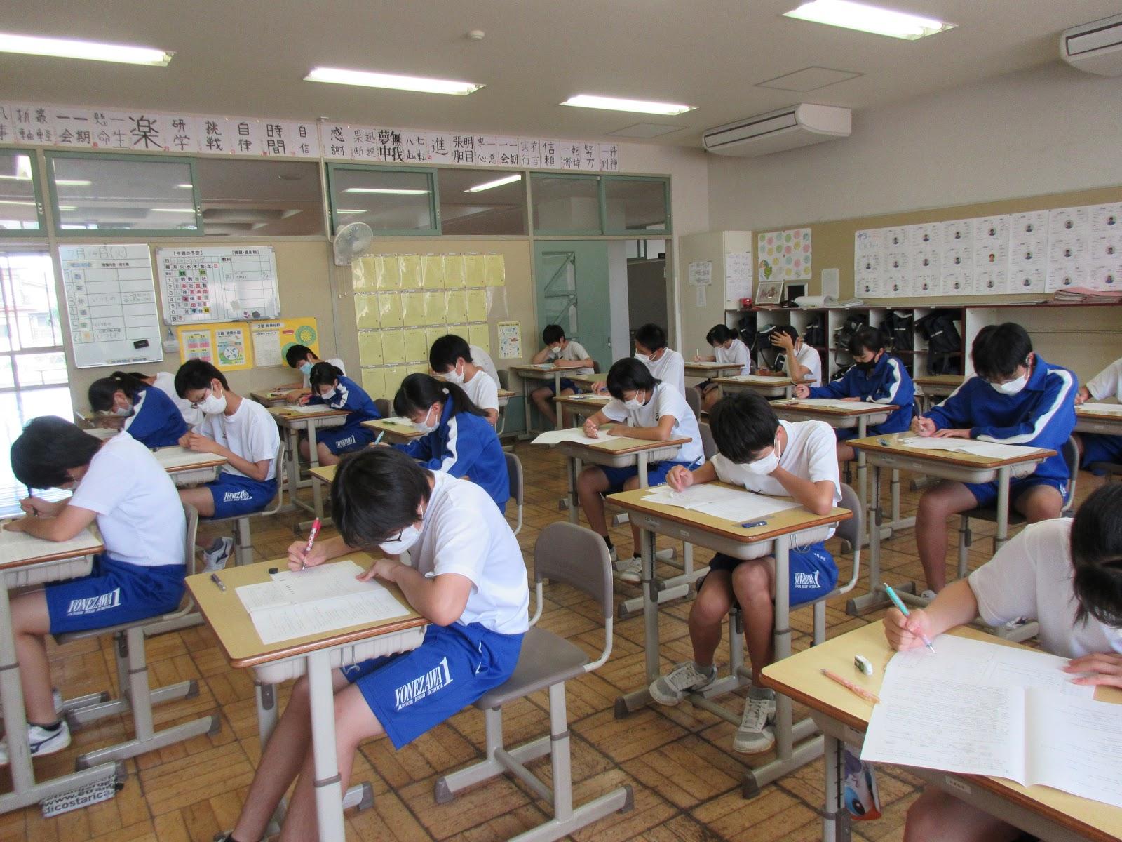 米沢市立第七中学校 - JapaneseClass.jp