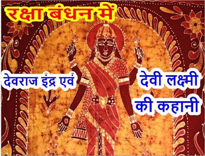 raksha bandhan story in hindi