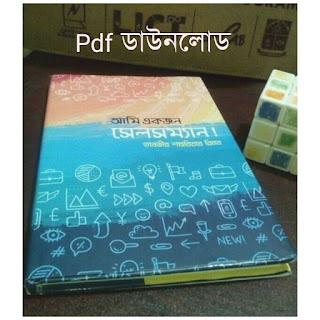 আমি একজন সেলসম্যান pdf