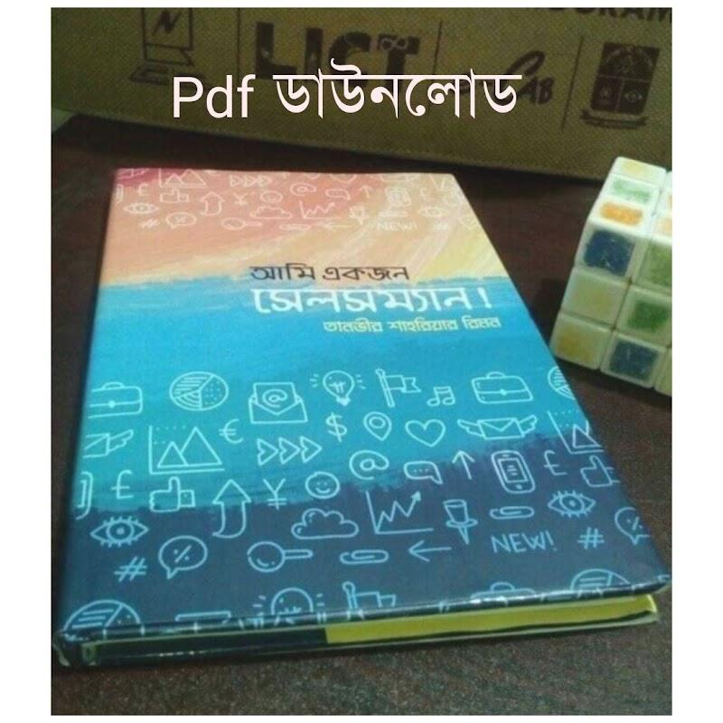 আমি একজন সেলসম্যান pdf Download