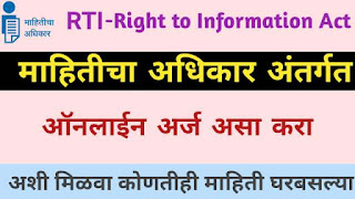 Rti online application process Maharashtra in Marathi. माहितीच्या अधिकारांतर्गत अर्ज कसा करायचा RTI application online Maharashtra