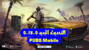 تحميل ببجي مهكرة pubg mobile تحديث 0.18.0 بدون باند كشف الأماكن