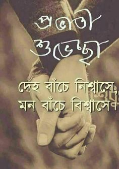100+ Good Morning Bengali Quotes With Images For Whatsapp