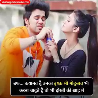 sacha pyar ki shayari in hindi image