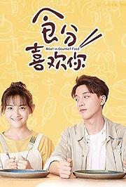 Phim Mỹ Thực Đưa Em Đến - Meet in Gourmet Food (2019)
