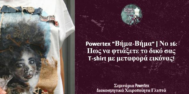 μεταφορα εικονας σε μπλουζακι και Powertex, σταμπα με μεταφορα εικονας και Powertex,σεμιναρια Powertex θεσσαλονικη