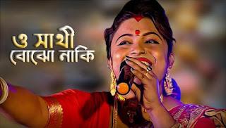 O Sathi Bojho Naki Lyrics (ও সাথী বোঝো নাকী) Smritikana Roy
