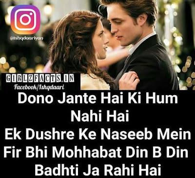Dono Jante Hai Ki Hum Nahi Hai Ek Dusre Ke Naseeb Mein Fir Bhi Mohabbat Din B Din Badhti Ja Rahi Hai