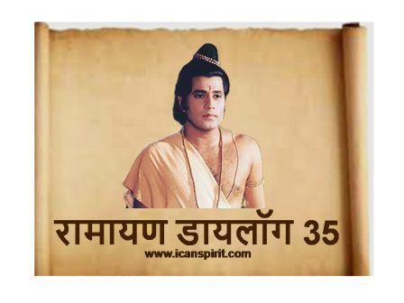 Ramayan Dialogue 35