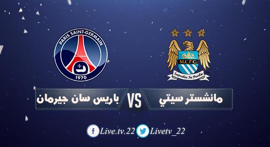 مباراة دوري الابطال اوروبا مانشستر سيتي x باريس سان جيرمان