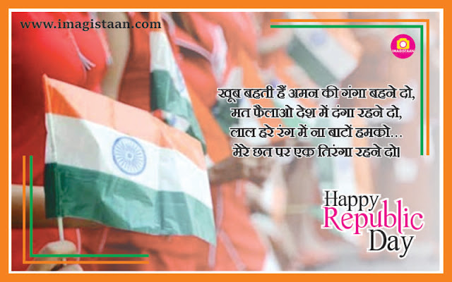 Indian flags on republic day