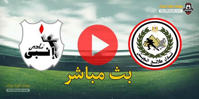 نتيجة مباراة طلائع الجيش وإنبي اليوم 5 مارس 2021 في الدوري المصري