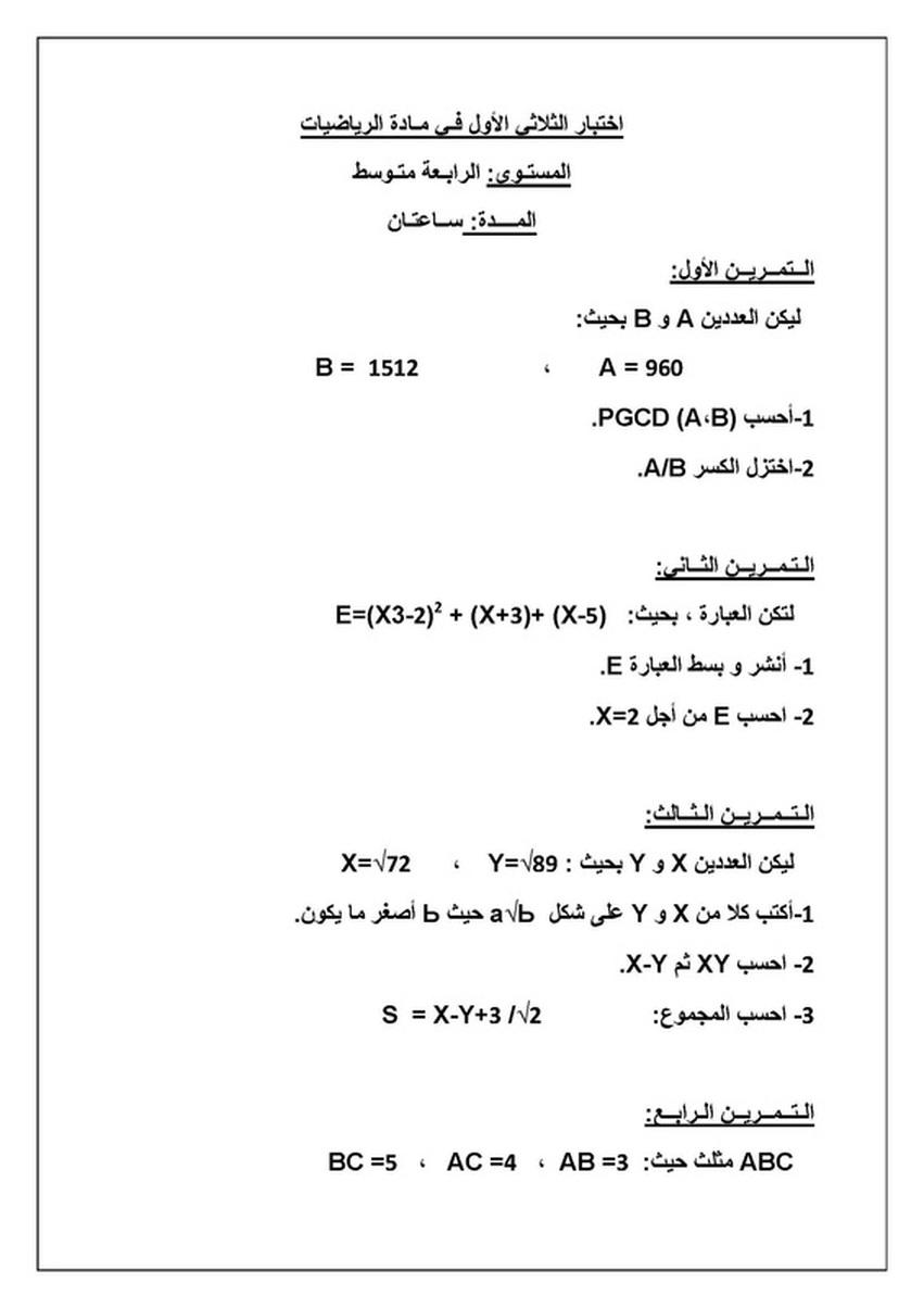 الرياضيات للرابعة متوسط