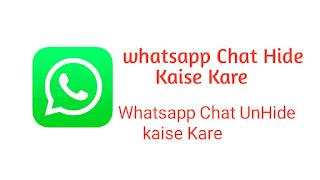 whatsapp chat Hide Kaise Kare