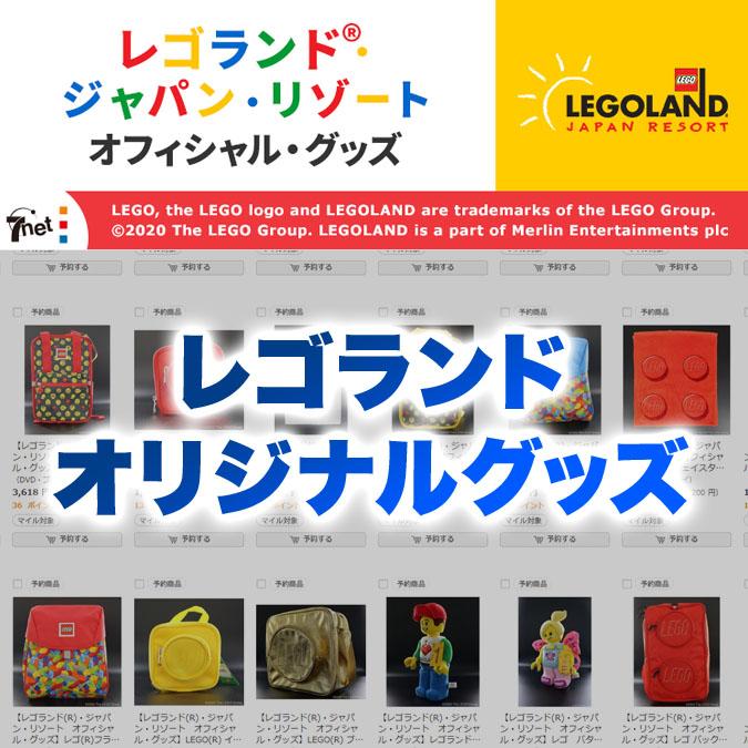 セブンネット:レゴランド・ジャパン・リゾートオフィシャルグッズがネットで買える!