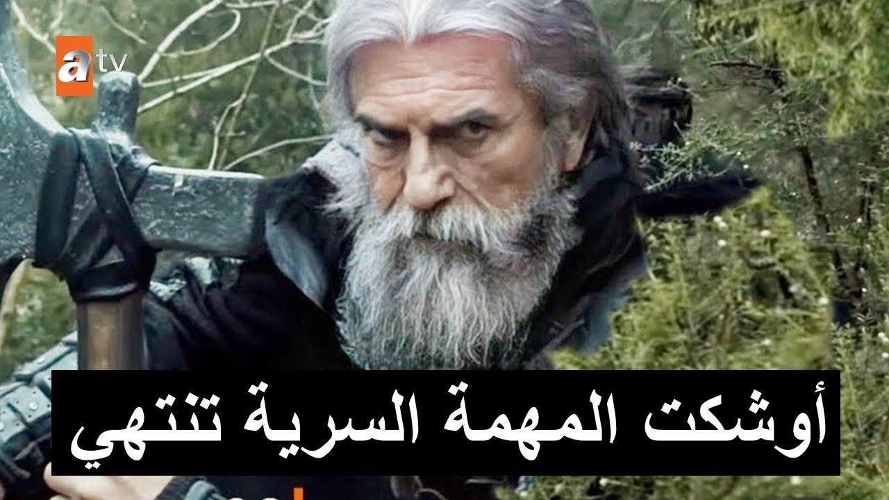 مهمة تورغوت السرية اعلان الجزء الثالث مسلسل المؤسس عثمان الحلقة 65