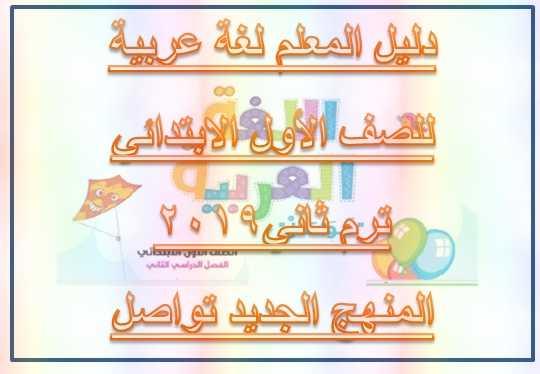 دليل المعلم لغة عربية للصف الأول الابتدائي ترم ثاني 2019 المنهج الجديد تواصل