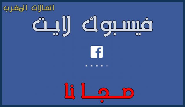 تشغيل فيسبوك لايت مجانا على اتصالات المغرب 2020 | Facebook Lite