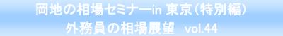 https://www.okachi.jp/seminar/detail20190706t.php