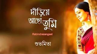 Dariye Acho Tumi Amar Ganer Opare Lyrics | Rabindra Sangeet