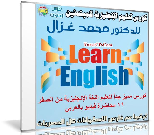 كورس اللغة الإنجليزية للمبتدئين   د محمد غزال   فيديو بالعربى