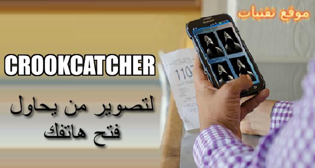 تحميل تطبيق CrookCatcher لتصوير من يحاول فتح هاتفك