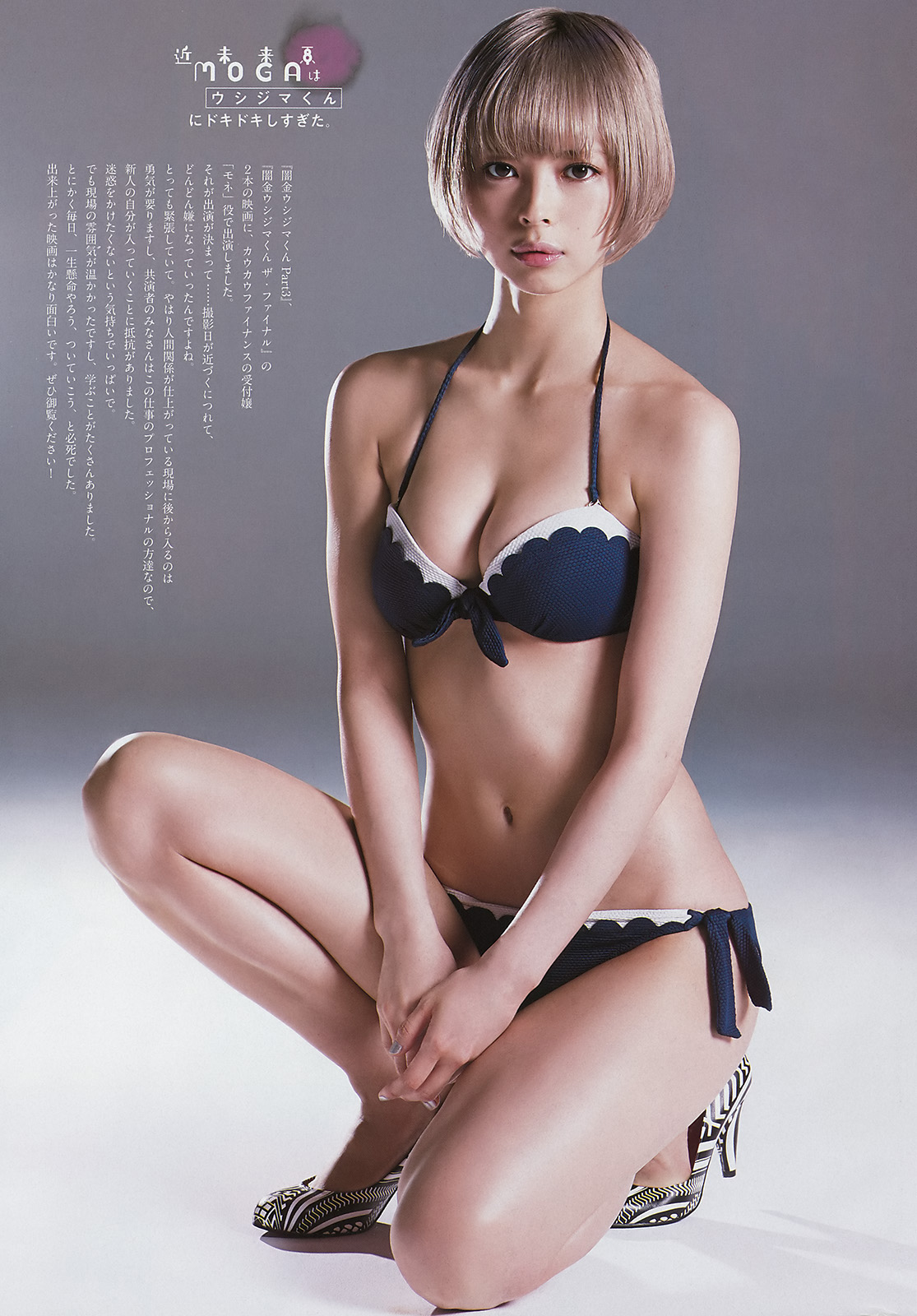 Moga Mogami 最上もが Dempagumi.inc, Big Comic Spirits 2016.10.31 No.47 (週刊スピリッツ 2016年47号)