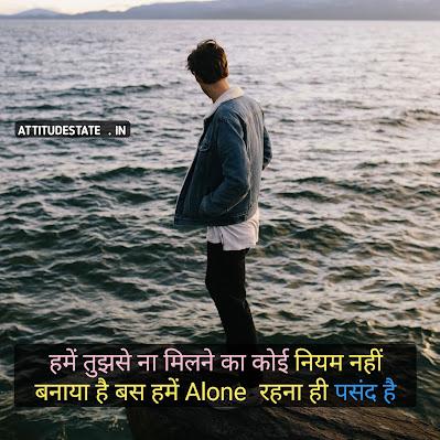 feeling alone attitude status in hindi