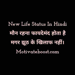 New status in hindi image for life