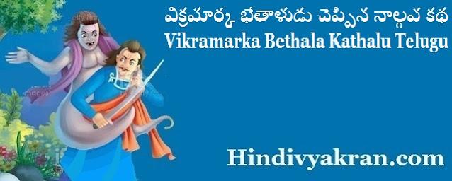 విక్రమార్క భేతాళుడు చెప్పిన నాల్గవ కథ Bhetaludu Cheppina Nalgava Katha Telugu