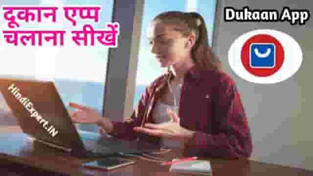 Dukaan Khata Book App Kya Hai Kaise Upyog Kare Full Deteils