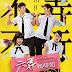 At Cafe 6 (2016), Sebuah Romance Taiwan dengan Rasa Nyesek Sek Sek..