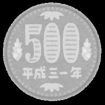 日本の硬貨のイラスト(平成・500円)