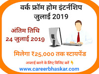 https://www.careerbhaskar.com/2019/07/work-from-home-internships-july-2019.html