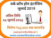 https://www.careerbhaskar.com/2019/07/work-from-home-internships-july-2019.html