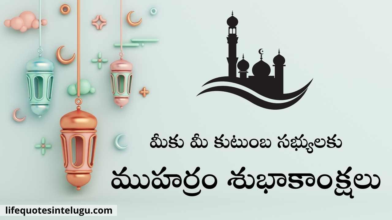 Muharram Wishes In Telugu