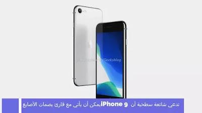 تدعي شائعة سطحية أن iPhone 9 يمكن أن يأتي مع قارئ بصمات الأصابع
