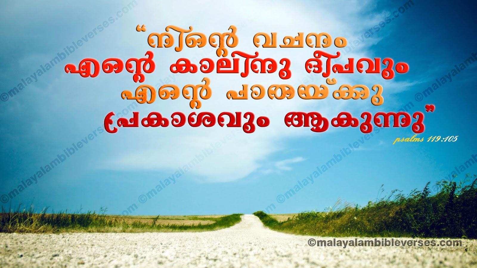 - Malayalam bible words images ...