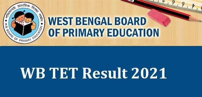 WB TET Result 2017 Date, www.wbbpe.org.পশ্চিমবঙ্গ প্রাইমারি টেট 2017 রেজাল্ট ডেট