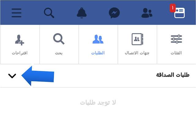 السهم الفيسبوك