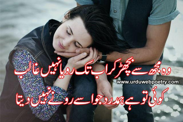 Love Poetry Mirza Ghalib