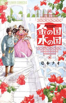 Kin no Kuni, Mizu no Kuni, manga de Iwamoto Na