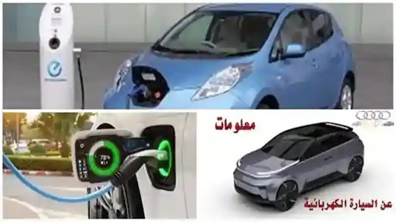 السيارة الكهربائية,السيارات الكهربائية,سيارة كهربائية,محرك السيارة الكهربائية,سيارات كهربائية,السيارة الكهربائية ببساطة,السيارة الكهربائية الصينية,السيارة الكهربائية مقابل سيارة الوقود,شحن السيارة الكهربائية,بناء السيارة الكهربائية,محول السيارة الكهربائية,السيارة الكهربائية غالية,السيارة الكهربائية التسلا,بطارية السيارة الكهربائية,مكونات السيارة الكهربائية,كيف تعمل السيارة الكهربائية,السيارة الكهربائية الفاخرة