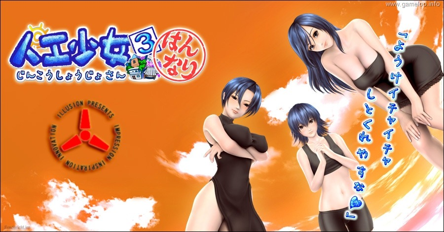 Hf patch artificial girl 3 mod