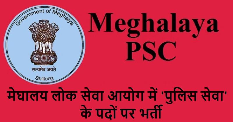 Meghalaya PSC jobs 2019