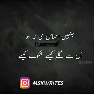 Full Sad Poetry In Urdu