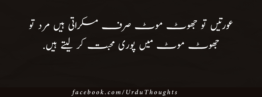 Fb Covers Quotes About Life Funny Urdu Quotes Images Funny Fb Covers For Timeline Urdu Cover Pic Urdu Facebook Pages Urdu Facebook Status
