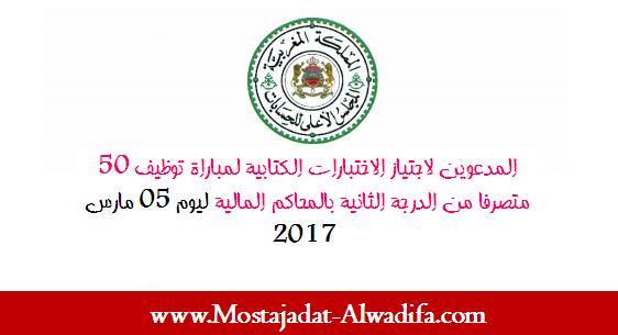 المجلس الأعلى للحسابات المدعوين لاجتياز الاختبارات الكتابية لمباراة توظيف 50 متصرفا من الدرجة الثانية بالمحاكم المالية ليوم 05 مارس 2017