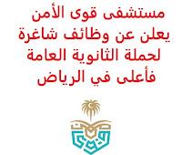 يعلن مستشفى قوى الأمن, عن توفر وظائف شاغرة لحملة الثانوية العامة فأعلى, للعمل لديه في الرياض. وذلك للوظائف التالية: 1- مشرف الخدمات البيئية  (Environmental Services Supervisor): - المؤهل العلمي: الثانوية العامة, وبخبرة لا تقل عن السنتين في مجال ذي صلة. - دبلوم في الصحة البيئية أو في مجال ذي صلة, وبخبرة لا تقل عن السنة في مجال ذي صلة. - بكالوريوس, مع خبرة في المجال. - أن يجيد اللغة الإنجليزية كتابة ومحادثة. - أن يجيد مهارات الحاسب الآلي والأوفيس. للتـقـدم إلى الوظـيـفـة اضـغـط عـلـى الـرابـط هـنـا. 2- مسجل  (تخدير)  (Registrar – Anesthesia): - المؤهل العلمي: ماجستير.  مع سنتين من الخبرة العملية في نفس المجال. - أن يجيد اللغتين العربية والإنجليزية كتابة ومحادثة. للتـقـدم إلى الوظـيـفـة اضـغـط عـلـى الـرابـط هـنـا.     اشترك الآن في قناتنا على تليجرام   أنشئ سيرتك الذاتية   شاهد أيضاً: وظائف شاغرة للعمل عن بعد في السعودية    شاهد أيضاً وظائف الرياض   وظائف جدة    وظائف الدمام      وظائف شركات    وظائف إدارية   وظائف هندسية                       لمشاهدة المزيد من الوظائف قم بالعودة إلى الصفحة الرئيسية قم أيضاً بالاطّلاع على المزيد من الوظائف مهندسين وتقنيين  محاسبة وإدارة أعمال وتسويق  التعليم والبرامج التعليمية  كافة التخصصات الطبية  محامون وقضاة ومستشارون قانونيون  مبرمجو كمبيوتر وجرافيك ورسامون  موظفين وإداريين  فنيي حرف وعمال